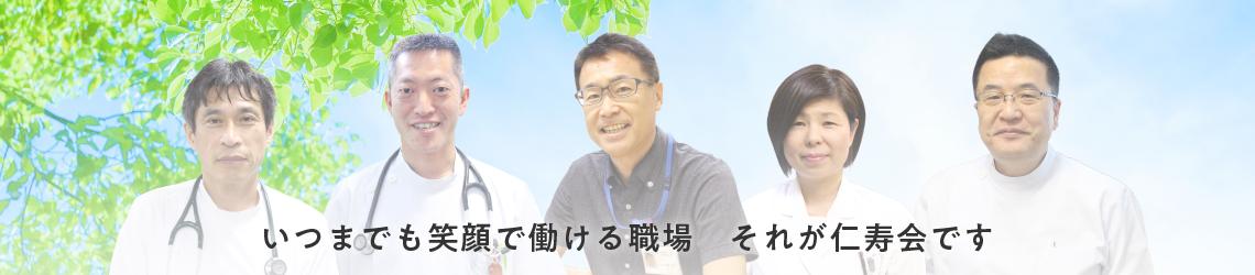 スタッフ募集(職員インタビュー)